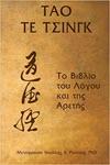 Tao Te Teinik by Nicholas Rossis